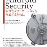 Android Security 本の内容はこんな感じ(予約開始)