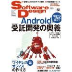 Software Desugn 2012 1月号に寄稿しました。