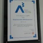 忍者ランチャー A3 2012 大賞受賞おめでとう