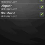 Android tSpyChecker AirPush 検出機能を付けました