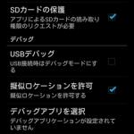 Android OS 4.1のセキュリティ的な変更点