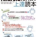 Androidプログラミング上達読本が届いた!