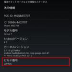 Android 4.2.2 のUSB接続確認ダイアログのまとめ