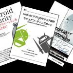 Androidアプリセキュア開発セミナーを開催することになりました