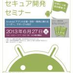 第2回Androidアプリセキュア開発セミナーを開催することになりました