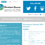 Developer Summit Summter 2013に登壇します。