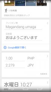 Screenshot_2014-04-09-09-27-57