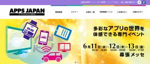 appjapan2014