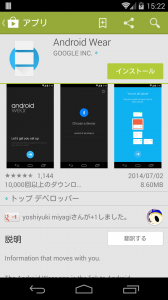 android_wear1