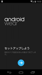 android_wear_app1