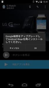android_wear_app11