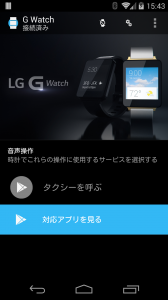 android_wear_app12
