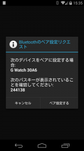 android_wear_app6