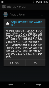 android_wear_app9
