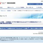 HTTPSで通信するAndroidアプリの開発者はSSLサーバー証明書の検証処理の実装を