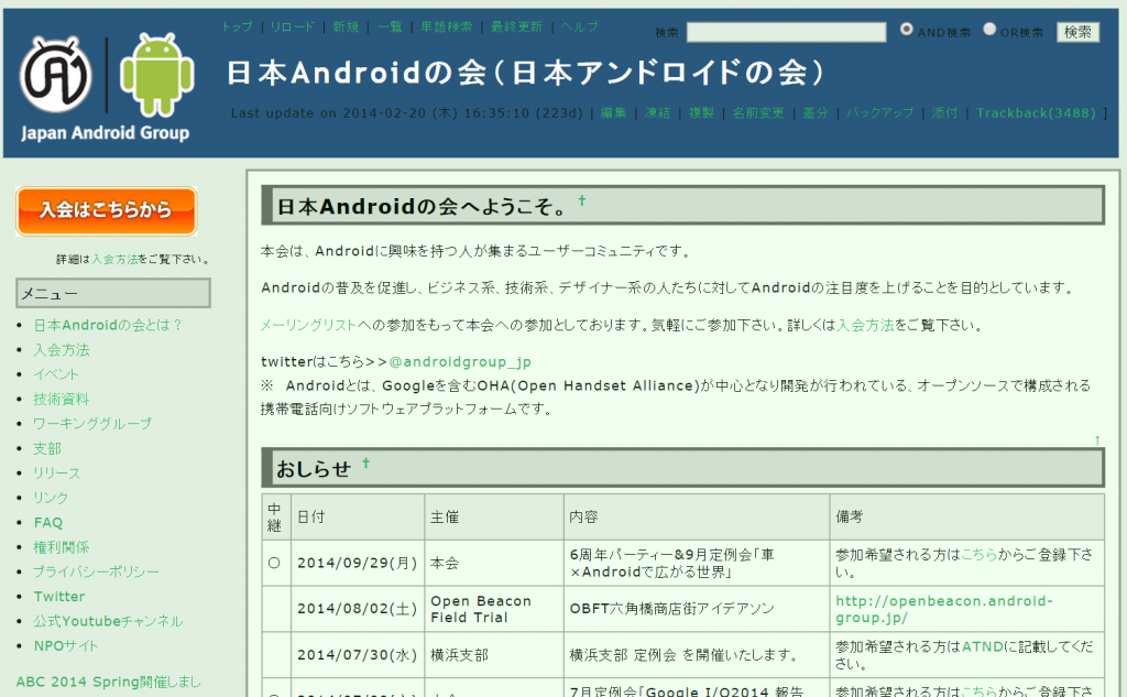 japan_android