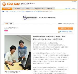 findjob