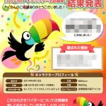 【結果発表】TaoVisorキャラクターの名前が決まりました!