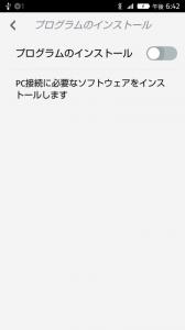 fx0_program_install2