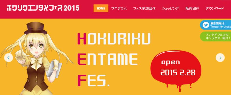 hokuriku_entame_fes