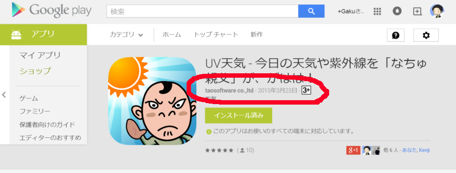 google_play_console_uv