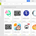 Android:Google Play デベロッパー紹介ページの作成