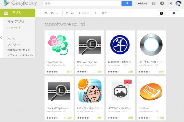 google_play_develper_console3