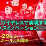 ワイヤレスジャパン2015に常駐と登壇。