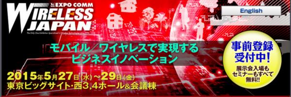 wireless_japan2015