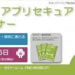 第6回 Androidアプリセキュア開発セミナーを開催します