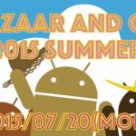 ABC 2015 Summerにて、あなたのアプリを無料で診断します!