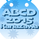 金沢でアンドロイド開発者交流イベント開催 ファンディングは90%達成