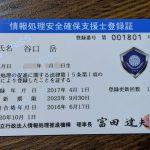 情報処理安全確保支援士登録証のカード型が届きました。