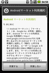 Androidマーケット利用規約