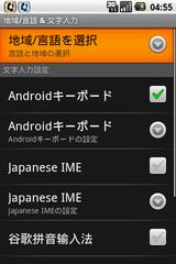 エミュレータ 日本語 IME