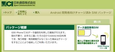 japan_communications.png