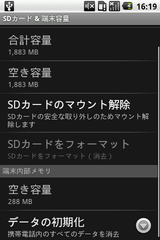 sd card setting
