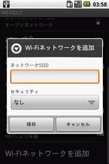 Wifiネットワークを追加