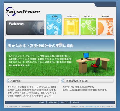 taosoftware_hp.png