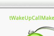 wakeupcallmaker_welcome_180_120.png