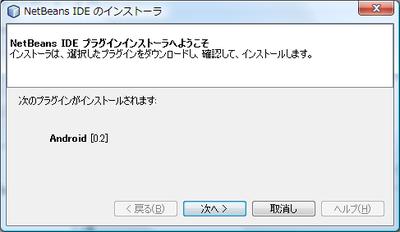 install start