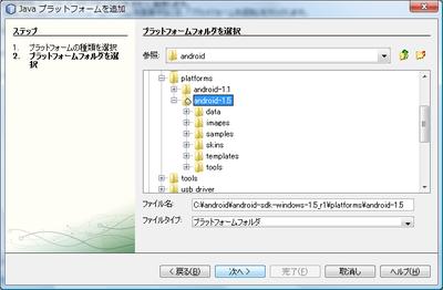 sdk directory