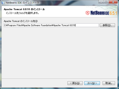 Tomcat install directory