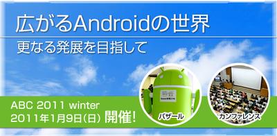 広がるAndroidの世界 - 更なる発展を目指して.jpg
