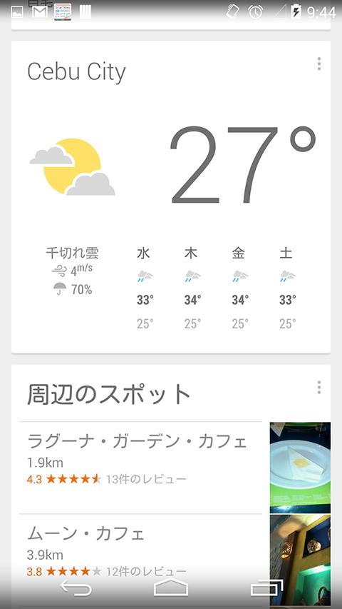 Screenshot_2014-04-09-09-44-45.png