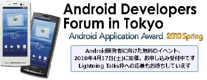 Android DEV イベント.JPG