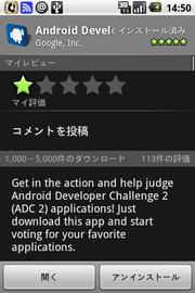 adc2 application