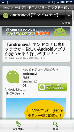 andronavi_app.png