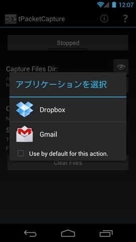 capture_files_list_dialog_share.png