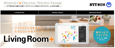 docomo_photophrame.png